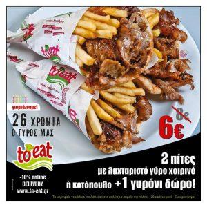 2 πίτες γύρο χοιρινό ή γύρο κοτόπουλο + 1 γυρόνι ΔΩΡΟ!